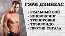 Гэри Дэниелс реальный бой кикбоксинг тренировки против Сигала