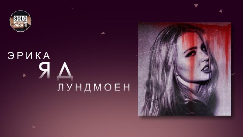 Эрика Лундмоен - Яд (Текст песни, слова, lyrics)