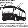 """""""БЕЛГОРОДСКИЙ ТРОЛЛЕЙБУС, ЖИВИ!!!"""""""