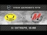 «Сарыарка» Караганда — «Металлург» Новокузнецк 16:00