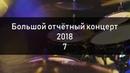 Обучение игре на барабанах в Красноярске школа Родиона Гранина Большой отчётный концерт 2018 7