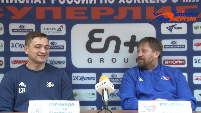 Пресс-конференция С.В. Горчакова и А.А. Рушкина