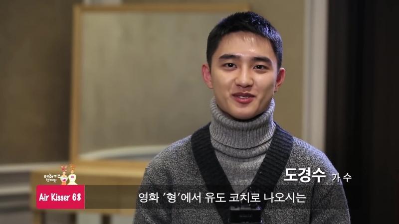180724 EXO DO Kyungsoo @ Air Kisser Campaign 괜찮니؟ 에어키스캠페인 도경수편