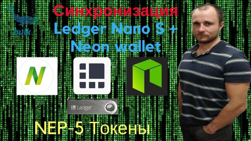 Синхронизация Neonwallet и Ledger Nano S, как добавить NEP-5 токены.