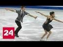 Фигуристы Шевченко и Еременко выиграли юниорский Гран при в танцах на льду Россия 24
