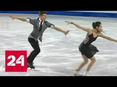 Фигуристы Шевченко и Еременко выиграли юниорский Гран-при в танцах на льду - Россия 24