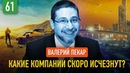 Валерий Пекар о компаниях будущего, Симпсонах и бутылке виски