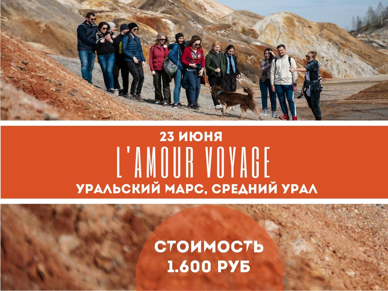 Афиша Тюмень Уральский Марс / 23 июня