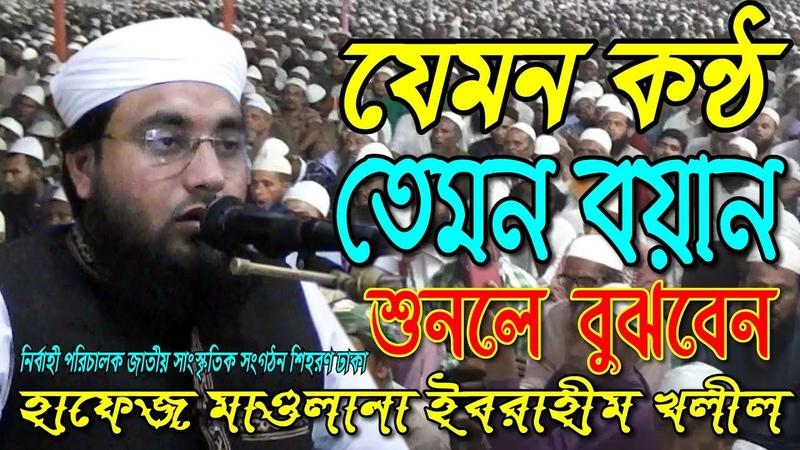 New Bangla Waz 2019   যে ওয়াজ বার বার শুনতে মন চায়   হাফেজ মা2451