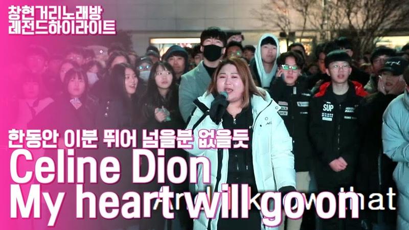 귀가 녹아버립니다..역대급 타이타닉ost Celine Dion - My heart will go on