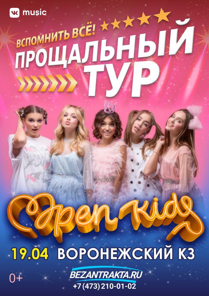 Афиша Воронеж 19/04 Open Kids в Воронеже - Концерт отменен