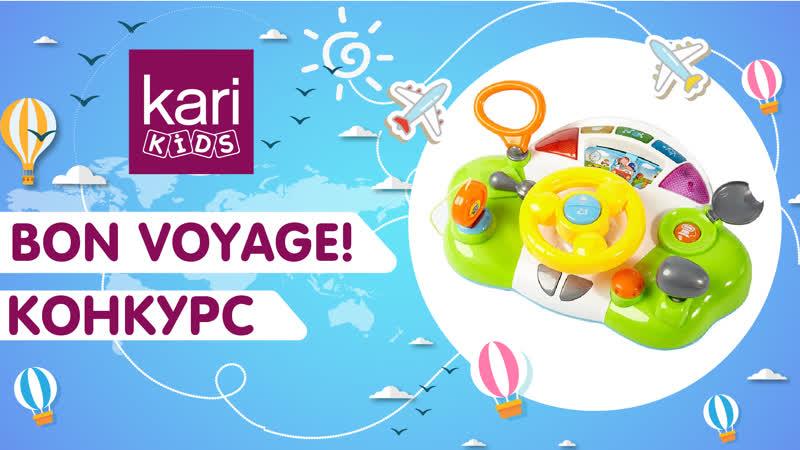 Итоги конкурса Bon Voyage 15 05 2019
