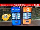 Самая дорогая Pepsi-Cola в мире за $100 на Гаваяйх в зоопарке Oahu Honolulu Zoo