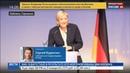 Новости на Россия 24 • Евроскептики из нескольких стран собрались в Германии