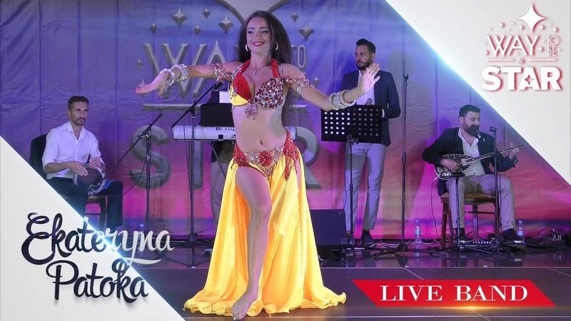 Way to be a STAR ☆ Ukraine ★2018★ Live Band ⊰⊱ Ekateryna Patoka