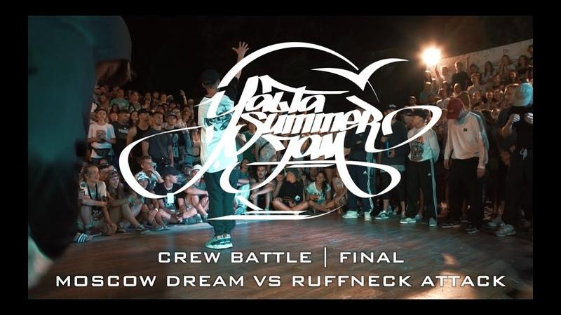 RUFFNECK ATTACK VS MOSCOW DREAM | CREW BATTLES | FINAL | YALTA SUMMER JAM 2018