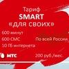 МТС Смарт для своих 10Гб 600мин 600смс за 1490 р