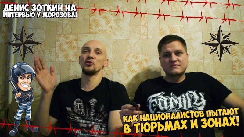 Как националистов пытают в тюрьмах и зонах! Денис Зоткин на интервью у Морозова!