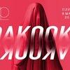 DAKOOKA: Большой сольный концерт//9.03