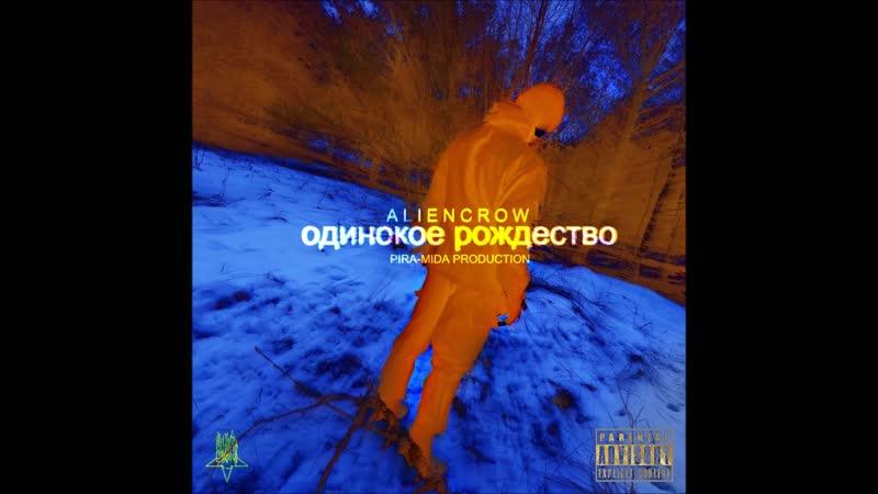 Aliencrow Одинокое рождество prod PIRA MIDA PRODUCTION