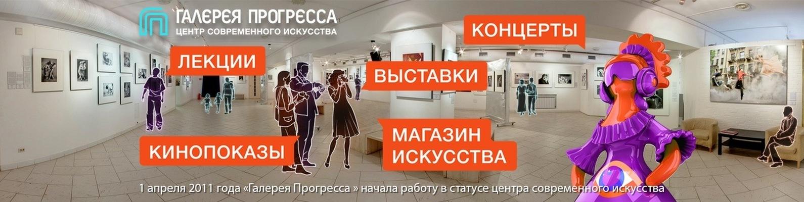 c0adbd2b3b2 Центр современного искусства «ГАЛЕРЕЯ ПРОГРЕССА»