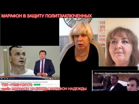 Елена Васильева в 24х часовом марафоне в защиту прав политзаключенных в России, ч.1