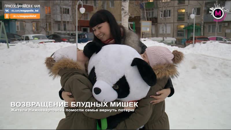 Мегаполис - Возвращение блудных мишек - Нижневартовске