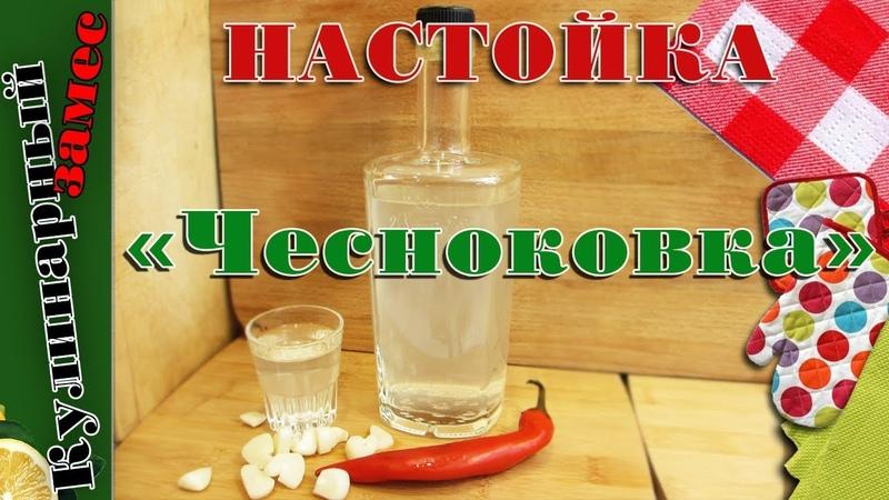Домашняя чесночная настойка Чесноковка Homemade garlic tincture