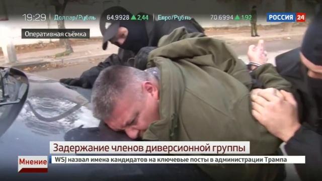 Новости на Россия 24 • ФСБ опубликовала видео задержания диверсантов в Крыму