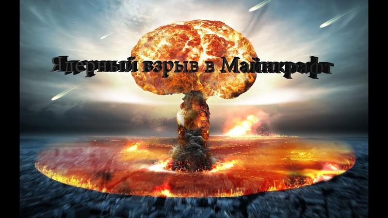 Взорвал Атомную Бомбу в деревне зомби