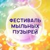 Фестиваль мыльных пузырей – Ижевск