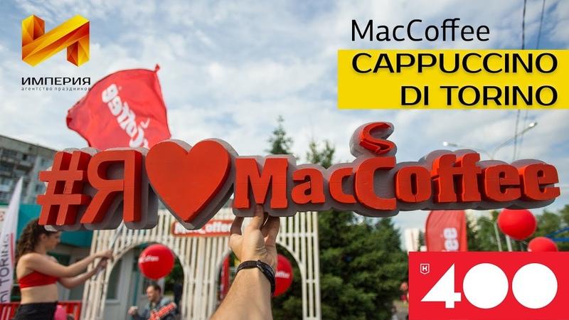 МакКофе на День города Агентство Праздников ИМПЕРИЯ