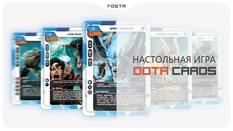 DOTA CARDS - Настольная игра по мотивам игры dota 2