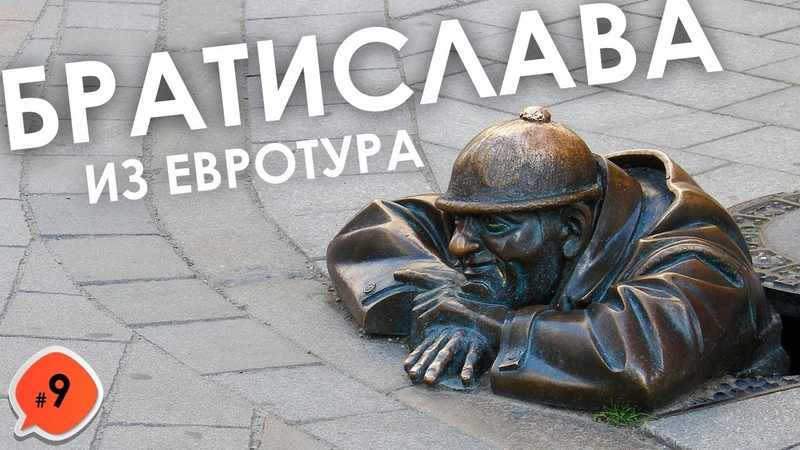 БРАТИСЛАВА ИЗ ЕВРОТУРА. КРУГОСВЕТКА » Freewka.com - Смотреть онлайн в хорощем качестве