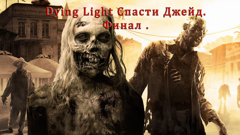 Dying Light Спасти Джейд.Финал дайн лайт.