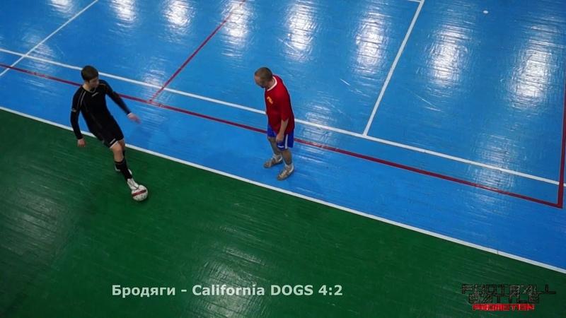 Бродяги - California DOGS 2 тайм