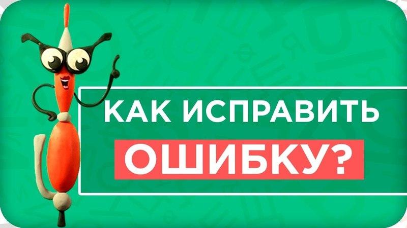 Как исправить ошибку в слове? | Русский язык легко и интересно!