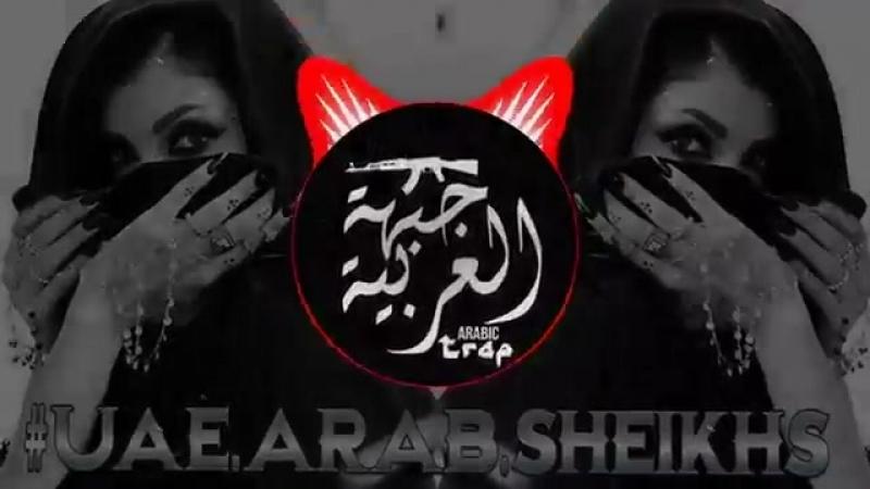 UAE Arab Sheikhs - Арабская Бомба Музыка 2018