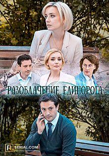Разоблачение Единорога (мини-сериал)  2018  смотреть онлайн