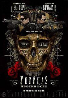 Убийца 2. ( Против всех Sicario 2: Soldado)   2018 смотреть онлайн