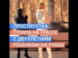Проститутка стояла на трассе с двухлетним ребенком на руках