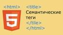 HTML5 - семантические теги