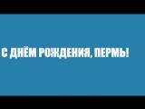 С ДНЁМ РОЖДЕНИЯ, ПЕРМЬ! 295 лет