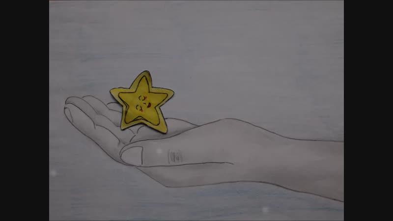 звезда на ладошке