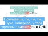 Kendrick Lamar - DNA (перевод)