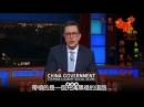 """美国""""脱口秀""""节目讽刺中国政府干涉西方言论自由"""