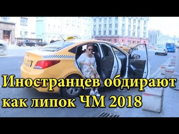 ИНОСТРАНЦЫ В ШОКЕ ОТ ЦЕН НА ТАКСИ В 10 РАЗ МОСКВА ЧМ 2018
