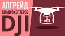 Апгрейд квадрокоптеров DJI. Как сделать геодезический дрон?