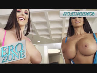Erozone - angela white,ava adams,manuel ferrara,all sex,big tits,big ass,natural boobs,hot two moms,xxxl bounce boobies