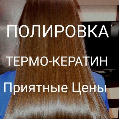 Юлия Волос